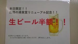 ビール反駁