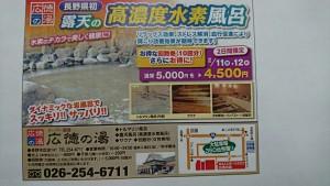 週刊長野2.11