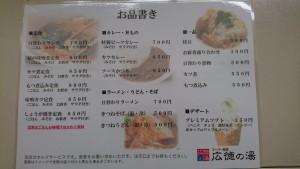 食堂メニュー表