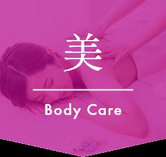 美 Body Care
