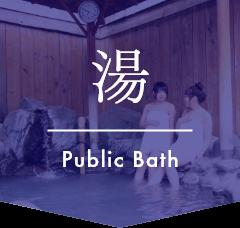 湯 Public bath