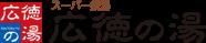 長野市広徳のスーパー銭湯「広徳の湯」